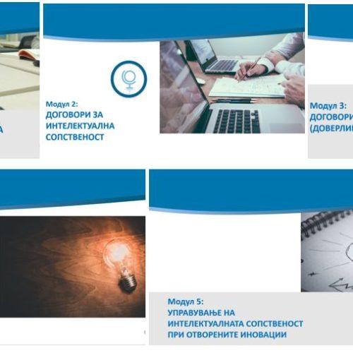 Онлајн курс за интелектуална сопственост